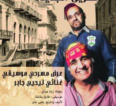 Beirut Tarik Jdideh Poster - No Date - October