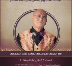 Abdel Karim El Shaar - Lessa Faker