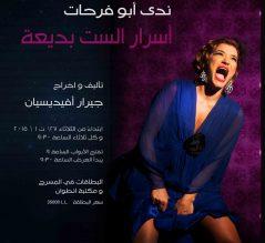 Asrar Set Badiaa - Poster