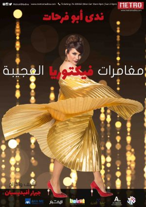 Victoria - Nada Abou Farhat
