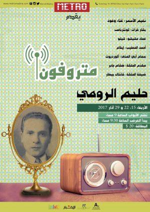 Metrophone Halim El Roumi