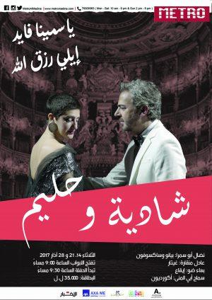 Shadia & Halim