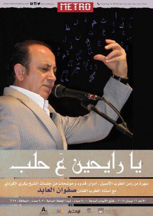 Safwan El Abed April 2017