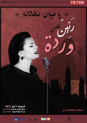 Ranine Chaar - Warda