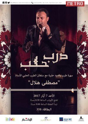 Darb Halab April 2017