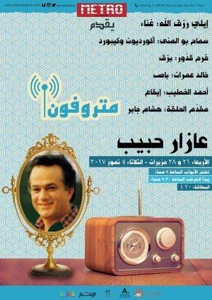 Metrophone Azar Habib
