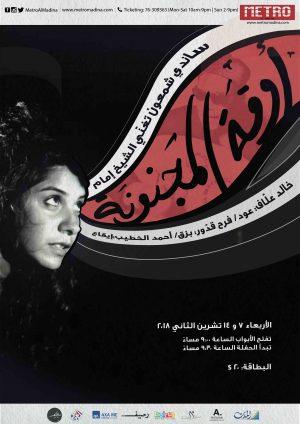 Sandy Chamoun